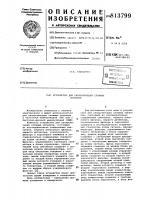 Патент 813799 Устройство для синхронизации слож-ных сигналов