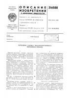 Патент 316588 Чертежная головка параллелограммного чертежного прибора