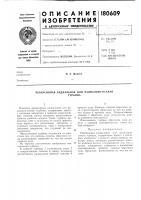 Патент 180609 Реверсивная радиальная или радиально-осеваятурбина