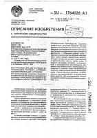 Патент 1764026 Установка для дистилляции загрязненного раствора например, фотополимерными частицами