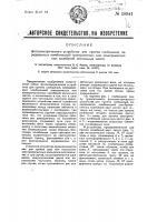 Патент 28941 Фотоэлектрическое устройство для приема сообщений, передаваемых комбинацией электрических или электромагнитных колебаний нескольких частот