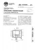 Патент 1474282 Корпус турбины