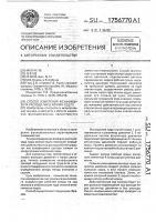 Патент 1756770 Способ измерения коэффициента расхода пары клапан-седло