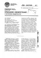 Патент 1637026 Устройство корреляционной обработки широкополосных сигналов