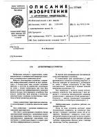 Патент 557469 Детектирующее устройство