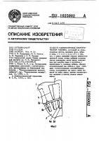Патент 1025002 Магнитопровод электрической машины