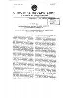 Патент 68207 Устройство для регулирования скорости асинхронного двигателя