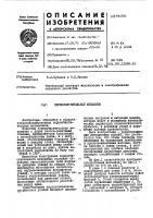 Патент 441891 Зерноочистительный механизм