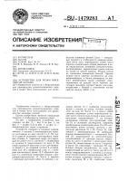 Патент 1479283 Устройство для резки викелей на кольца