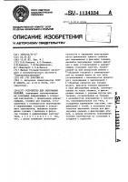 Патент 1134334 Устройство для кантования изделий