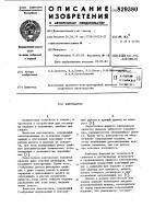 Патент 829380 Кантователь