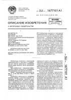 Патент 1677101 Очиститель волокнистого материала