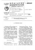 Патент 495343 Приборное масло