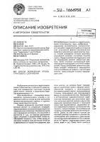 Патент 1664958 Способ возведения откоса грунтового сооружения