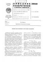 Патент 381048 Способ исследования локальных поднятий