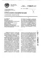Патент 1728670 Устройство для поверки и градуировки расходомеров