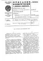 Патент 904653 Устройство для обрушивания семян