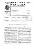 Патент 984777 Способ и поточно-механизированная линия для изготовления спиралей из труб