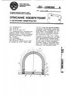 Патент 1206366 Труба под высокой насыпью