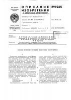 Патент 299265 Патент ссср  299265