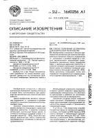 Патент 1640256 Способ получения целлюлозы для химической переработки