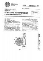 Патент 1610154 Устройство прерывистого вращения