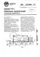 Патент 1472266 Установка для прессования строительных изделий