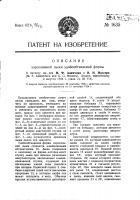 Патент 1635 Аэропланная лыжа удобообтекаемой формы