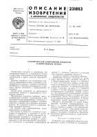 Патент 231853 Устройство для дозирования жидкости в непрерывном потоке