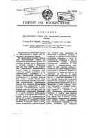 Патент 8688 Многопильный станок для поперечной распиловки бревен