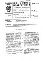 Патент 696573 Синхронный генератор