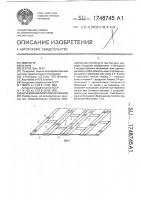 Патент 1748745 Облицовка мелиоративного канала