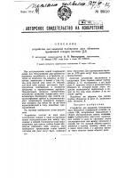 Патент 29510 Устройство для взаимной блокировки двух абонентов телефонной станции системы ц.б.