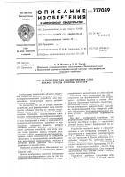 Патент 777089 Устройство для формирования слоя мокрой тресты лубяных культур