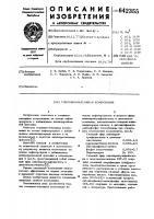 Патент 642355 Топливно-масляная композиция