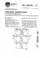 Патент 1427579 Широкодиапазонный коммутируемый фильтр