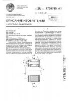 Патент 1758785 Ротор электрической машины
