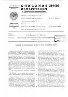 Патент 359480 Способ регулирования температуры перегрева пара