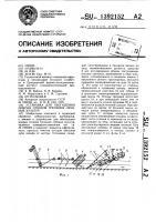 Патент 1392152 Установка для обогащения мокрых отходов трепания лубяных культур