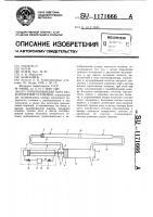 Патент 1171666 Трубопоршневая пара расходомерной установки