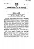 Патент 45816 Линовальный прибор