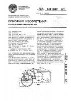 Патент 1411482 Устройство для определения пнистости эксплуатационного слоя торфяных залежей