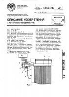 Патент 1385186 Статор электрической машины