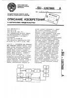 Патент 1207860 Устройство для определения тормозных свойств поезда