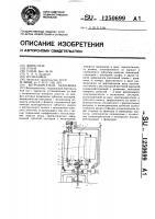 Патент 1250699 Ветродвигатель будревича