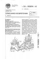 Патент 1838096 Линия для изготовления стеновых камней методом полусухого вибропрессования