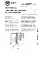 Патент 1236577 Статор электрической машины