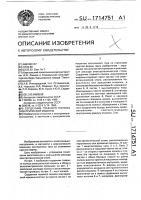 Патент 1714751 Сердечник главного полюса электрической машины