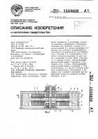 Патент 1534638 Буферный накопитель кинетической энергии