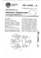 Патент 1119893 Устройство для определения неодновременности срабатывания тормозов автомобиля
